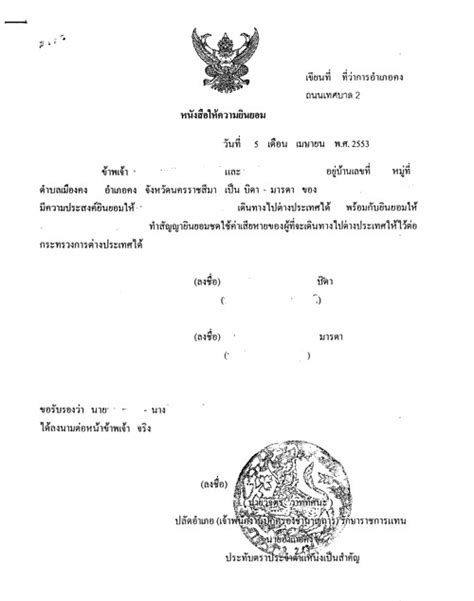 Consent Letter Of Parents For Passport Korat Office Attorney Or Solicitor In Isaan Thailand Passport For Thai Child