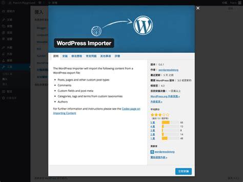 theme unit quiz 如何下載 匯入 wordpress 佈景主題開發測試範例元件 theme unit test
