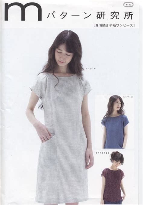japanese grammar pattern hodo japanese sewing pattern one piece dress i could make