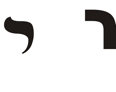 Release Letter Wiki file hebrew letter yod svg wikimedia commons
