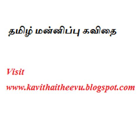 Apology Letter Meaning In Tamil Tamil Sorry Kavithaigal Kathal Feeling Mannippu Kavithai