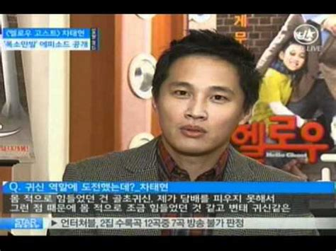 film hello ghost youtube movie cha tae hyun hello ghost 영화 헬로우 고스트 로 돌아온 차태현