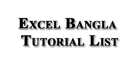 excel bangla tutorial excel bangla tutorial list kivabe com