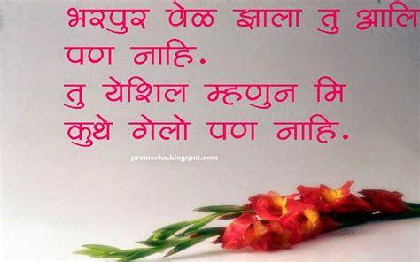 images of love marathi quotes love quotes marathi quotesgram