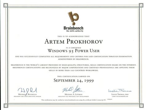 brain bench com artem prokhorov s certification