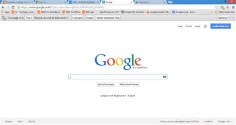 chrome gpu process bloggang com teayneverdie ป ญหา google chrome ค าง