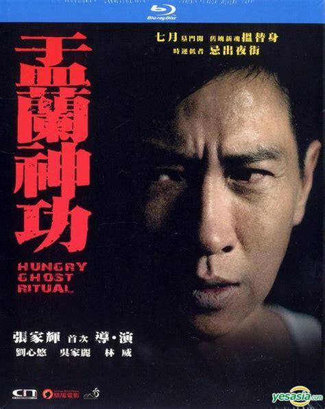 film blu hongkong yesasia hungry ghost ritual 2014 blu ray hong kong
