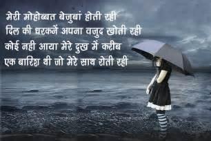 hidi sad wallparar mp3 meri mohabbat hindi shayari hd wallpapers hd wallpapers