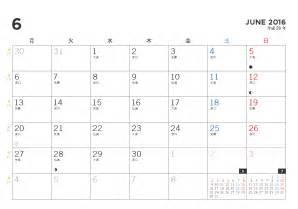 12 Week Calendar Template by 12 Week Calendar Calendar Template 2016