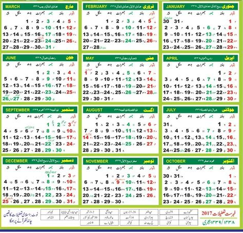 Calendar 2018 Pakistan With Holidays Islamic Calendar 2017 Pakistan Pdf Calendar Printable Free