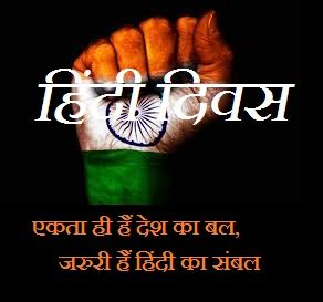 Essay On Bharat Vividhata Me Ekta by ह द द वस र ष ट र य एकत म ह द क महत व न ब ध भ षण सन द श स ल गन कव त Diwali