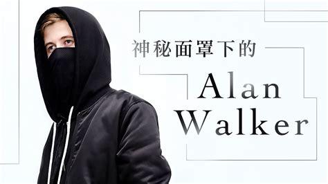 alan walker que genero es 神秘面罩下的alan walker youtube