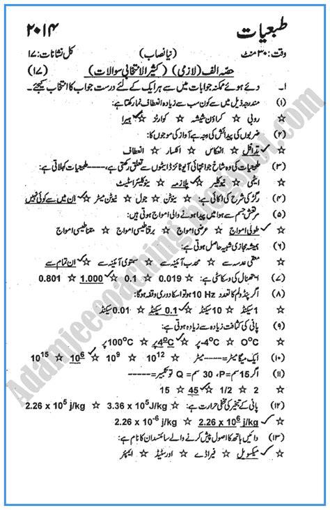 Urdu Essay For Class 4 by Adamjee Coaching Physics Urdu 2014 Past Year Paper Matric Class