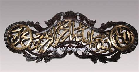 Hiasan Dinding Kaligrafi Assalamualaikum 010s kerajinan kayu jati kaligrafi assalamualaikum