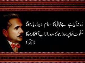 tum par lakh jan se special poetry 4 u allama iqbal poetry