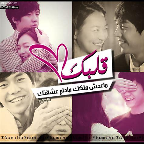 choordt tart iunfo uliya download drama korea my love choordt tart iunfo uliya download drama korea my