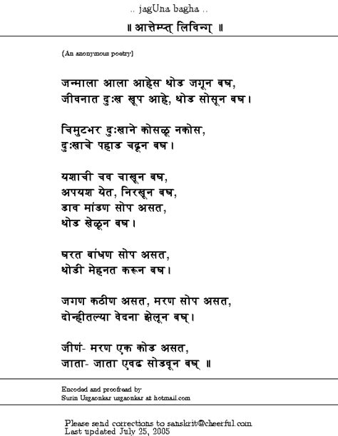 Stream Marathi Film Script Sample in english with