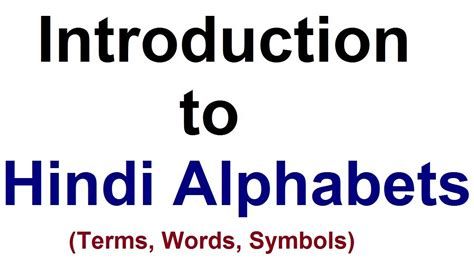 Introduction To Letter V Introduction To Alphabets