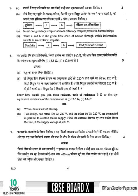 cbse board sle questions cbse papers cbse result cbse cbse 2018 science question paper class x 10 years