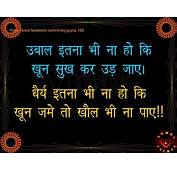 Quotes On Life In Hindi Inspirational And Motivational
