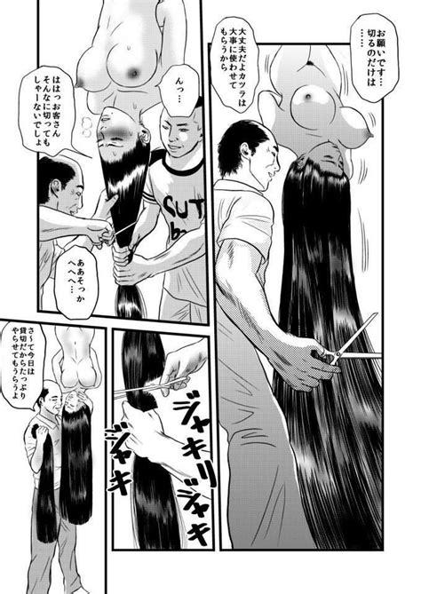 Gay bdsm hair cutting stories