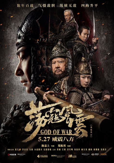 film china wölfe god of war 2017 review asian film strike