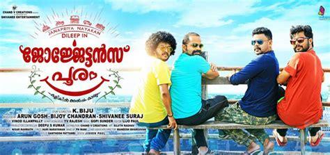 download mp3 from georgettans pooram georgettan s pooram malayalam movie songs 2017 malayalam
