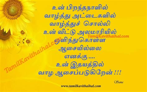 Wedding Anniversary Wishes In Tamil Kavithai For Parents by Greeting Card Birthday Wishes In Tamil Piranthanaal