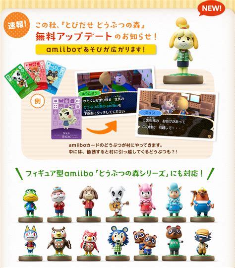 amiibo card template 发售4年居然还有更新 动物之森 今秋免费更新 www 3dmgame
