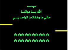 nass al ghiwane الله يا مولانا allah ya moulana ناس الغوان ... Ghiwane Youtube