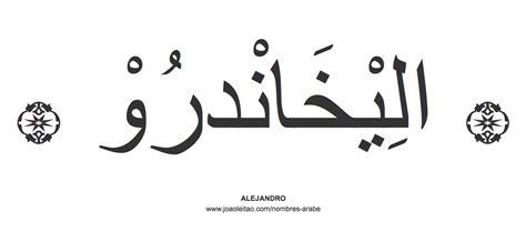 imagenes tatuajes con el nombre alejandro nombre alejandro en escritura 225 rabe
