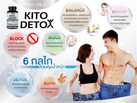 Kito Detox by อาหารเสร มลดน ำหน ก Kito Detox 40 เม ด ไคโตด ท อกซ ราคา