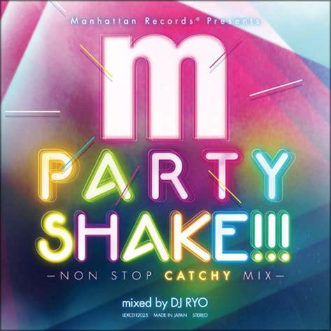 Manhattan Records Partyshake Nonstopcatchymix レコード Cd通販のマンハッタン