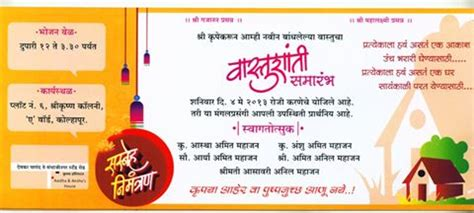 Marathi Invitation Cards For Vastu Shanti