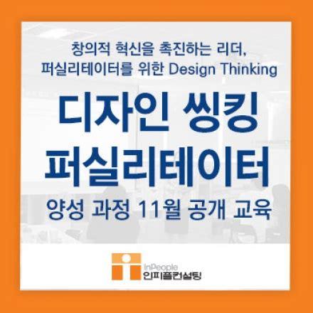 design thinking yes and 온오프믹스 디자인 씽킹 design thinking 퍼실리테이터 양성과정