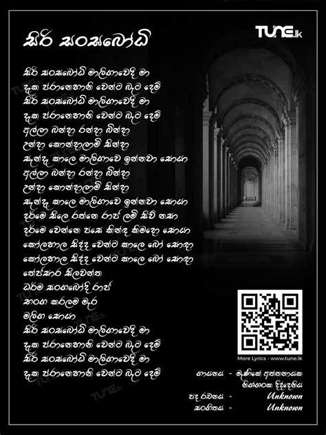 2020 New Sinhala Dj | Livro grátis