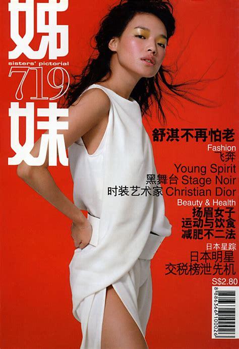 magazine cover galleries www shuqi org