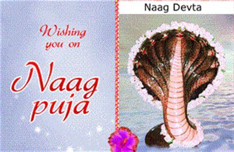 happy nag panchami send greetings and sms free