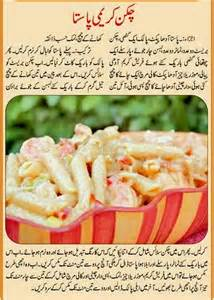 pasta recepies urdu recepies 4u food recipe of chicken creamy pasta in urdu