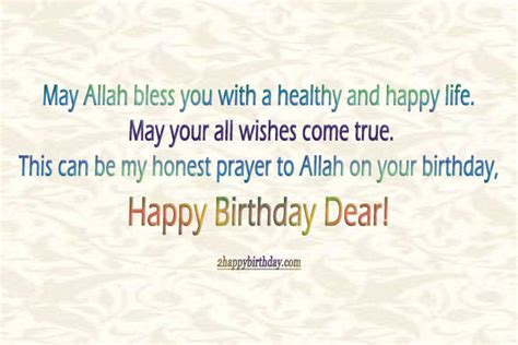 20 islamic birthday wishes messages quotes with images