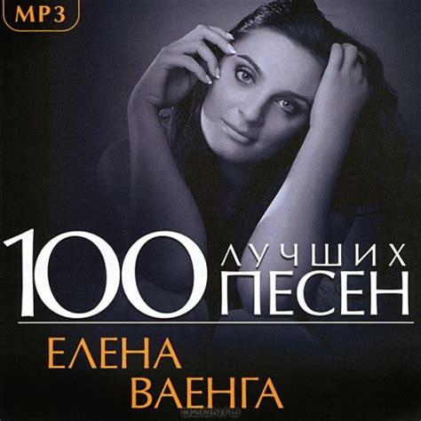 100 лучших песен торрент