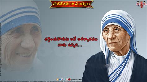 biography of mother teresa in pdf mother teresa telugu inspirational quotes with hd images