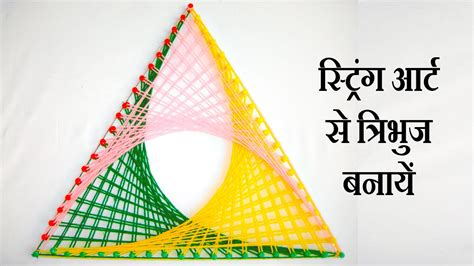 triangle pattern maker string art triangle pattern making in hindi ध ग स