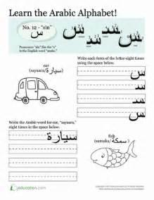 Tj Essay Preparation by All Worksheets 187 Arabic Writing Practice Worksheets Printable Worksheets Guide For Children