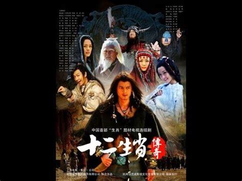 film mandarin gratis jual dvd the legend of chinese zodiac jual film mandarin