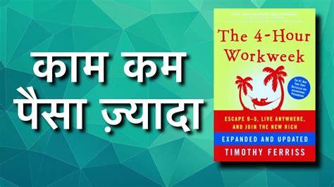 Four Hour Work Week In Hindi Book Summary In Hindi