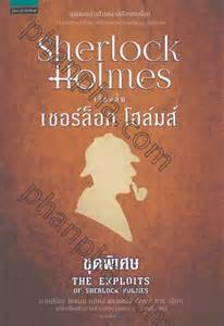 page of baker the exploits of mr sherlock dr h watson and master raymond chandler books นวน ยาย นวน ยายแปล phanpha book center ผ านฟ าบ ค