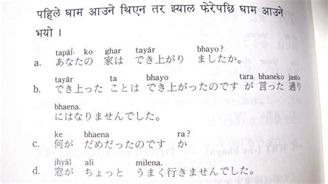 biography of albert einstein in nepali language ネパール語 nepali language japaneseclass jp