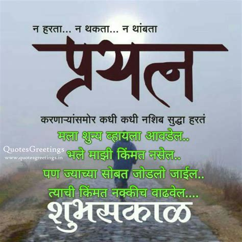 marathi thought images good thoughts wallpapers in marathi www pixshark com