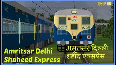 अम तसर द ल ल शह द एक सप र स amritsar delhi shaheed